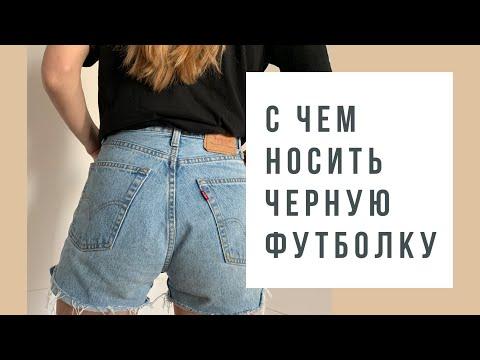 BLACK T-SHIRT OUTFIT / С ЧЕМ НОСИТЬ ЧЕРНУЮ ФУТБОЛКУ 2019