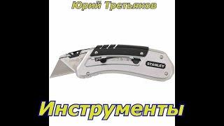 Нож Stanley QuickSlide™ Pocket Knife обзор и опыт эксплуатации. #Мужскиеигрушки #Инструмент