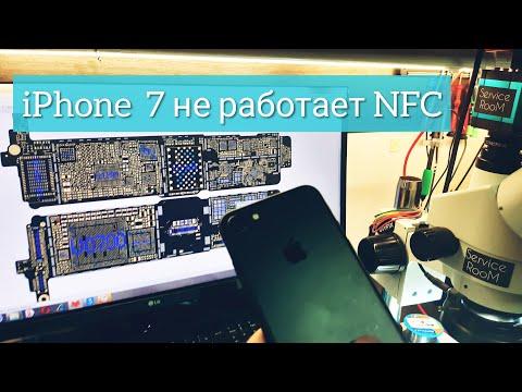 IPhone 7 не работает NFC