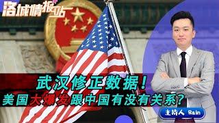 武汉修正数据!美国大爆发跟中国有没有关系?《洛城情报站》第123期Apr 17, 2020