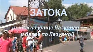 Затока . Отдых в Затоке . Часть 3.(Затока ( Одесская область ) . Посещаем промышленно-продовольственный рынок на улице Лазурная , смотрим что..., 2016-07-05T06:46:03.000Z)