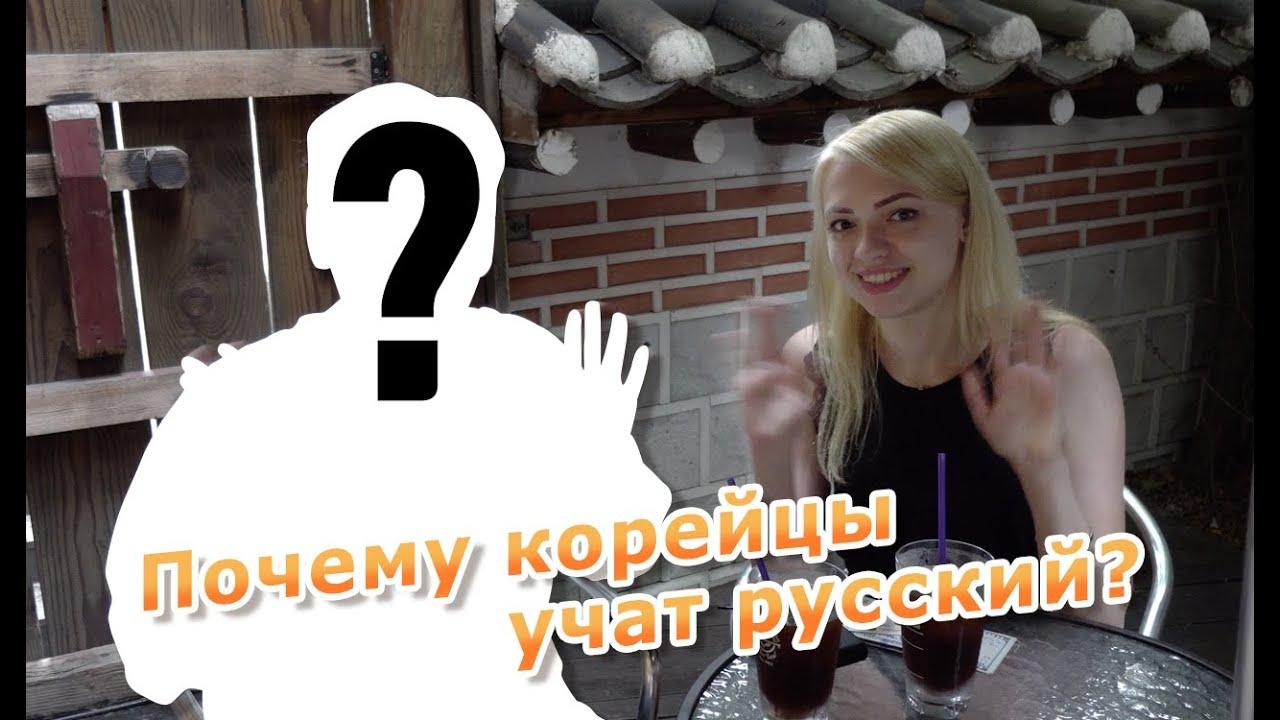 Интервью с корейцем, почему кореец учит русский, чем отличаются кореянки, русские и казашки?