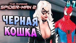 ЧЕРНАЯ КОШКА!! Новый Человек-Паук 2 (The amazing Spider man 2 android, ios) прохождение #7