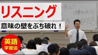 【英語学習法】リスニング 意味の壁をぶち破れ!