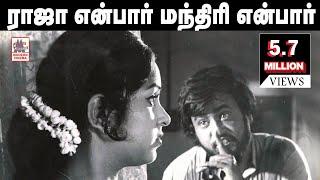Raja Enbar   Buvana Oru kelvikuri Movie | ராஜா என்பார்  புவனா  கேள்விக்குறி படப்பாடல்