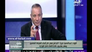 بالفيديو.. نائب رئيس «أمن الدولة» الأسبق: يجب عودة الجهاز بمفهومه وقوته