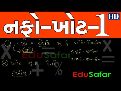 Profit and Loss -Nafo Ane Khot -1- Maths in Gujarati