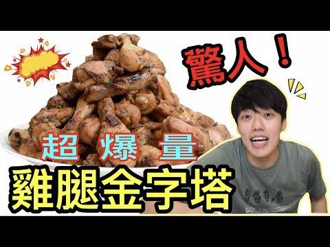 【狠愛演】驚人!製作超爆量雞腿金字塔「巨無霸分享餐!20人份💥」
