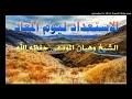 الإستعداد ليوم المعاد  - خطبة الشيخ وهبان المودعي حفظه الله سنة 1436 هجري