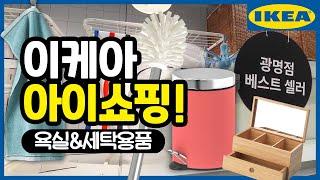 [Eng sub] 쇼핑 전 실물 체크! 이케아 아이쇼핑…