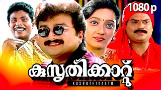 Malayalam Super Hit Comedy Movie | Kusruthi Kaatu [ 1080p ] | Ft.Jayaram, Kanaka, Jagathi, Indrans
