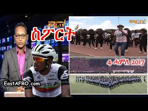 Eritrean ERi-TV Sports News (July 4, 2017) | Eritrea