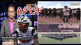 Eritrean ERi-TV Sports News (July 4, 2017) | Eritrea