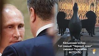 Путин, воплощение населения Московии, а Порошенко – воплощение народа Украины