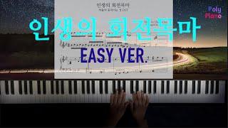 ?인생의 회전목마 (쉬운버전) 피아노악보 - 하울의 움…