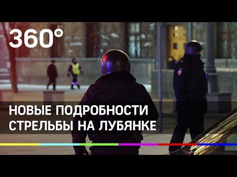 Стрельба в центре Москвы, на Большой Лубянке. Новые подробности!
