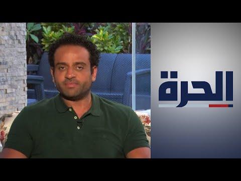الممثل المصري عمر السعيد يتحدث مع -الحرة- حول دوره في مسلسل -ليه لأ-  - 13:58-2020 / 7 / 9