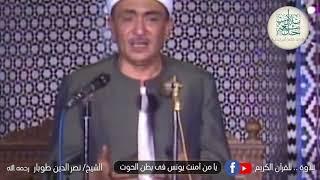ابتهال يا من آمنت يونس فى بطن الحوت - الشيخ/ نصر الدين طوبار