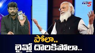 పోలా దొరికిపోలా.. || Murthy Revealed Shocking Facts in Are We Stupid Show |