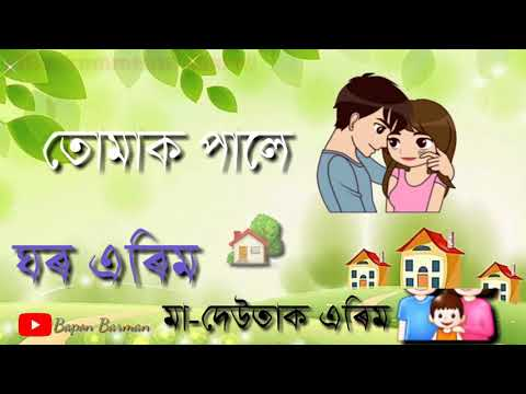 Ghor Arim Maa-deutak Arim Tomak Pale By Zubeen Garg ((assamese Lyric WhatsApp Status Video))