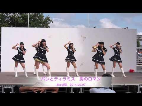 パンとティラミス 男のロマン(あかぎ団)2014.09.07