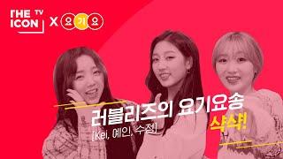 [더아이콘티비 X 요기요] 요기붙어라 3탄 - 러블리즈 Kei, 예인, 수정 편