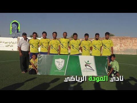 بث حي لتتويج نادي أمية بطلا لدوري كرة القدم #هنا_سوريا  - 21:20-2017 / 8 / 16