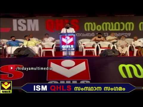 ISM QHLS 2016 സംസ്ഥാന സംഗമം | അഹ്മദ് അനസ് മൗലവി | ആലപ്പുഴ