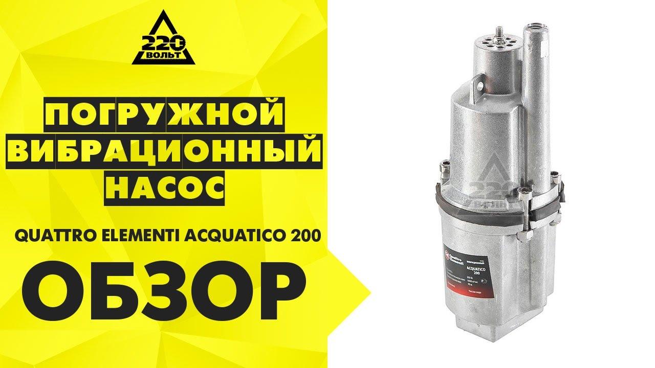 Глубинные насосы для скважин выгодная цена в интернет магазине 220volt. Насос скважинный насосы плюс оборудование 75 sws 1. 2-32 0. 25. Это центробежное многоступенчатое оборудование погружного типа.
