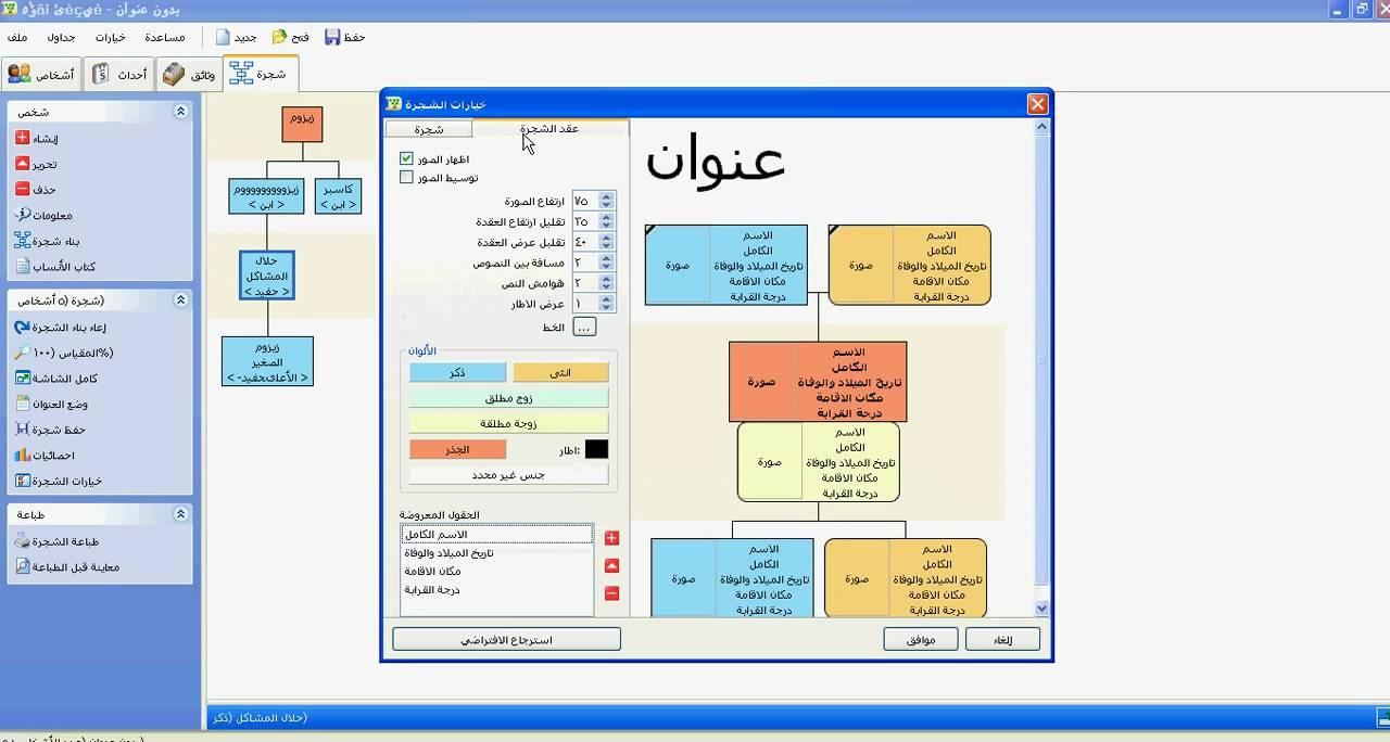 برنامج رسم شجرة العائلة عربي للايفون
