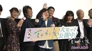 新宿バルト9で開催された「劇場版 夏目友人帳 ~うつせみに結ぶ~」初日...