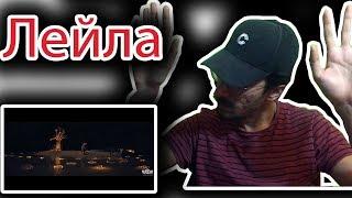 Jah Khalib - Лейла (OFFICIAL VIDEO) | REACTION