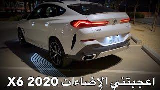 بي ام دبليو X6 2020 الشكل الجديد اعجبتني الإضاءات