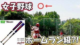 女子野球チームにハイパーマッハYを持ち込んでみた結果…