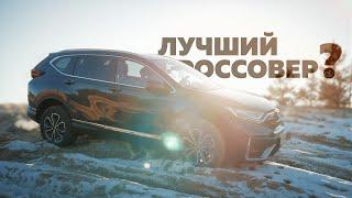Новая Honda CR-V Тест-драйв.Anton Avtoman