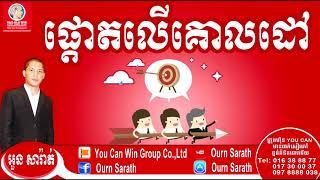 Goal focus - ផ្ដោតលើគោលដៅ | Ourn Sarath
