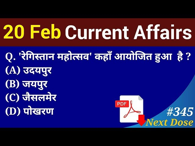 Next Dose #345 | 20 February 2019 Current Affairs | Daily Current Affairs | Current Affairs In Hindi