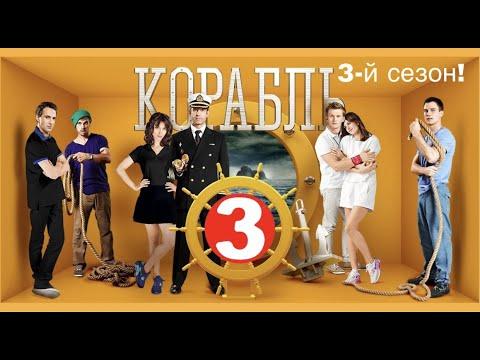 Корабль сериал корабль 1 серия 3 сезон