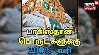 காஷ்மீர் தாக்குதல் எதிரொலி: பாகிஸ்தான் பொருட்களுக்கு 200% வரி - அருண் ஜெட்லீ அதிரடி
