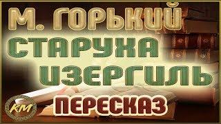 Старуха ИЗЕРГИЛЬ. Максим Горький