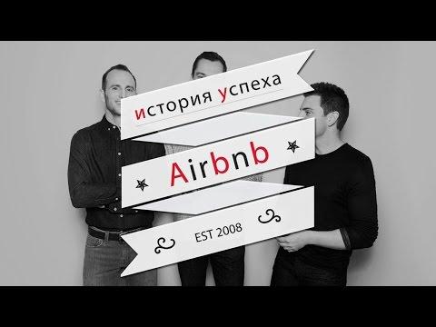 История успеха AirBnB   Путь от 0 до миллиарда за 4 года