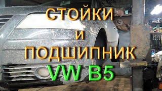 VW B5 oldida struts va olayotgan O'rniga