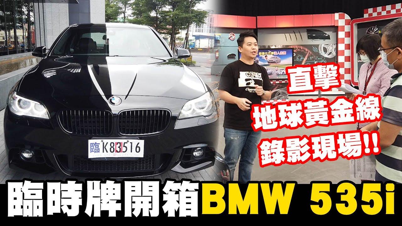 5系列F10為什麼崩盤!入手F10根本超划算!試駕BMW 535i M Sport帶大家去錄影~獨家直擊地球黃金線幕後花絮啦|兩千中古車