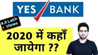 Yes bank - यस बैंक कहाँ जायेगा 2020 में  ?? Yes bank Share price Analysis for 2020 ?? II STL II