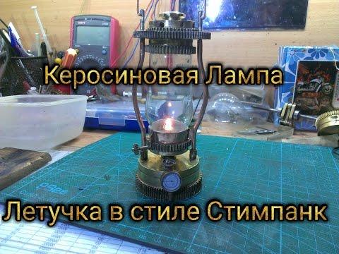 Стимпанк Керосиновая лампа Летучка