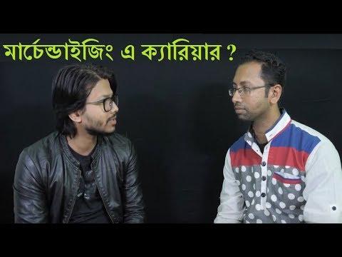 চাকরির পাশাপাশি অভিনয়? | মার্চেন্ডাইজিং কি | মার্চেন্ডাইজিং চাকরি |  Merchandiser Jobs in Bangladesh