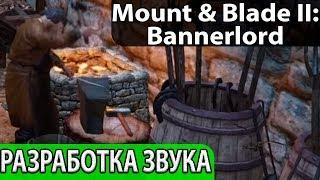 Звуки масштабных битв и сражений, звукорежиссура, музыка, композиции в Mount & Blade II: Bannerlord