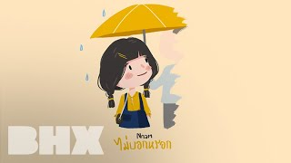 BHX - ไม่บอกหรอก (U&U) [ Nnam ]