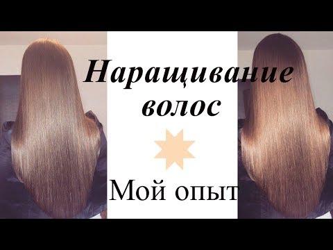 Видео Как делать наращивание волос видео