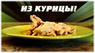 видео Бефстроганов из курицы рецепт приготовления